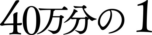 「映画「40万分の1」のロゴ